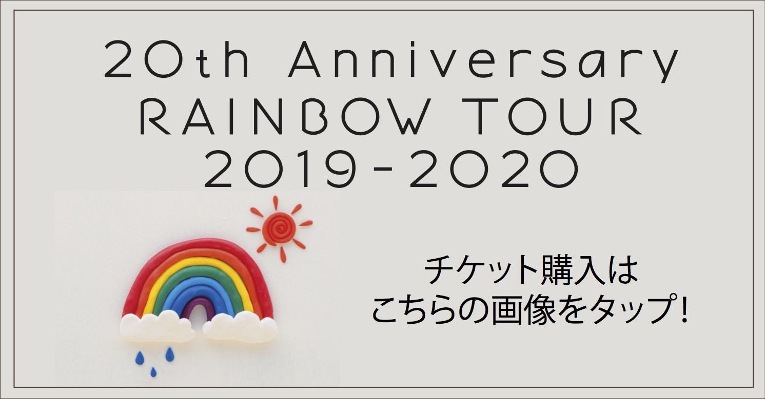 RAINBOW TOUR チケット